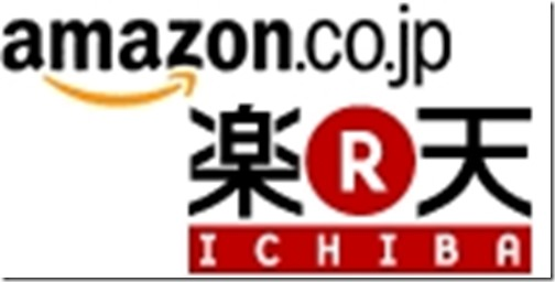 amazon-VS-rakuten
