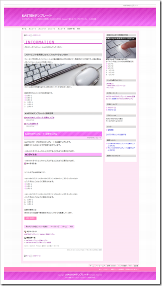 kaeten fc2 Pastel2カラム右(ピンク)