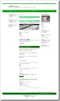 kaeten fc2 Simplebiz3カラム(グリーン)
