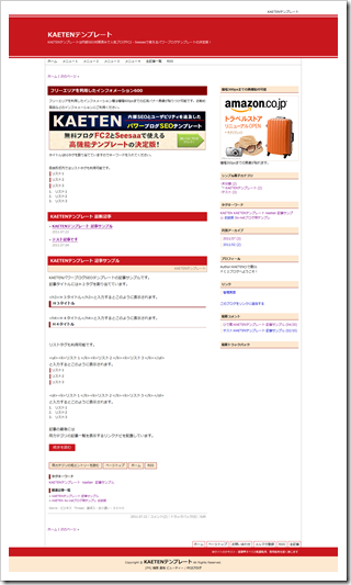 kaeten0 fc2 wide 2カラム右メニュー深緋(レッド)