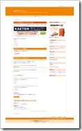 kaeten0 fc2 wide 2カラム右メニュー蜜柑(オレンジ)