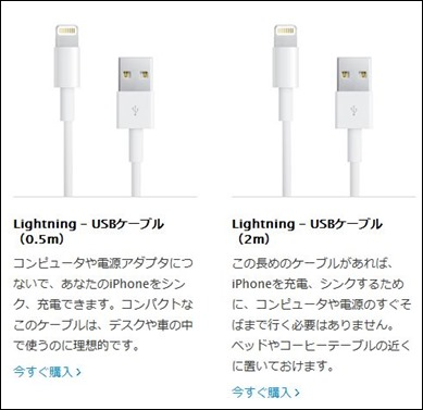 Lightning - USB