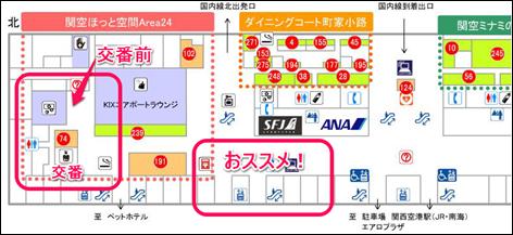 関西国際空港構内図