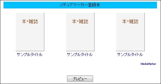 登録メディア[シンプル横長]の表示例 表示3つ画像サイズ中80ピクセル