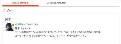 Google検索構造化テスト