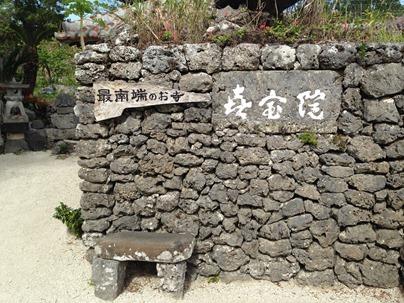 日本最南端のお寺 喜宝院