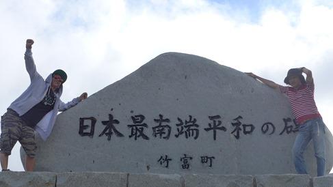 日本最南端平和の碑 大事な仲間と  波照間島