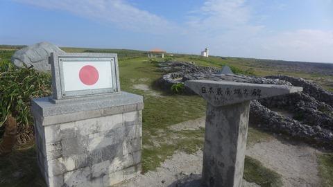 日本最南端の碑 波照間島