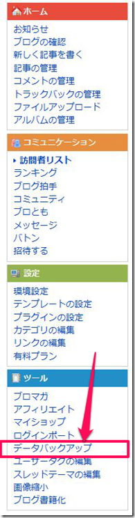 FC2ブログデータバックアップ