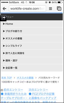 グーグルアドセンス 最適なスマートフォンの広告位置3