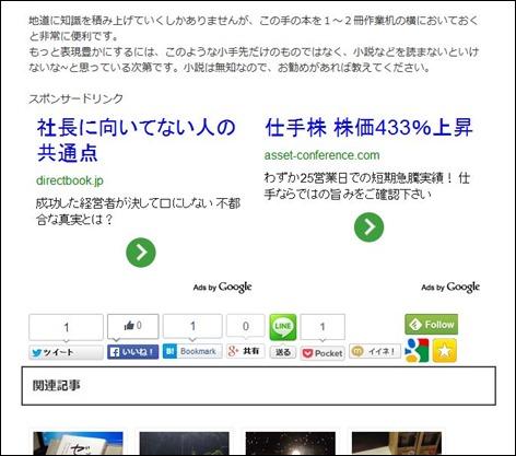 グーグルアドセンス 最適なパソコンの広告位置