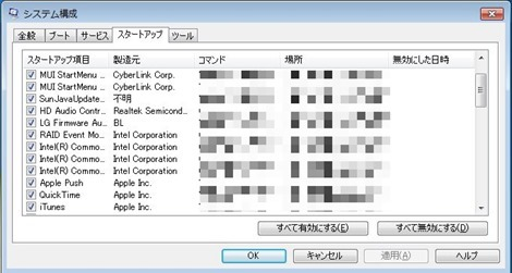 PC重いときの対処方法スタートアップから常駐ソフトを消す