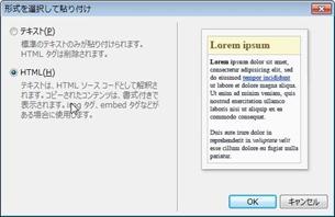 形式を選択して→HTML