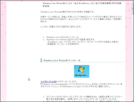Windows Live Writerがうまく反映される-編集