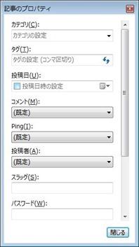 Windows Live Writerすべての設定