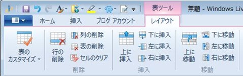 Windows Live Writer表ツール