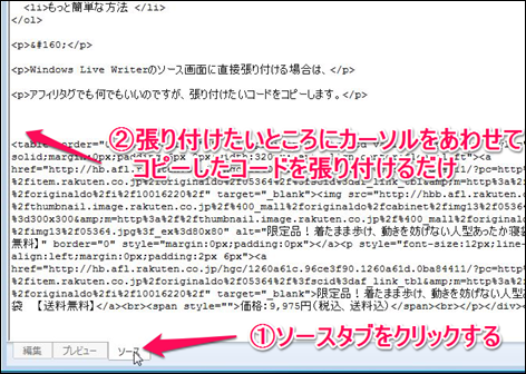 Windows Live Writerコードの貼り付け