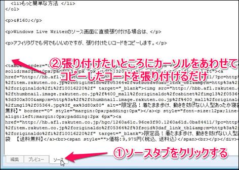 Windows Live Writerコードの貼り付け