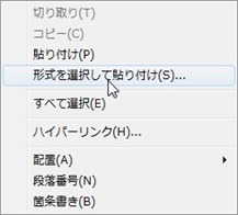 Windows Live Writer右クリック