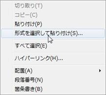 Windows Live Writer右クリック