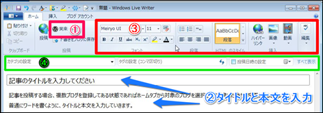 Windows Live Writerの投稿画面