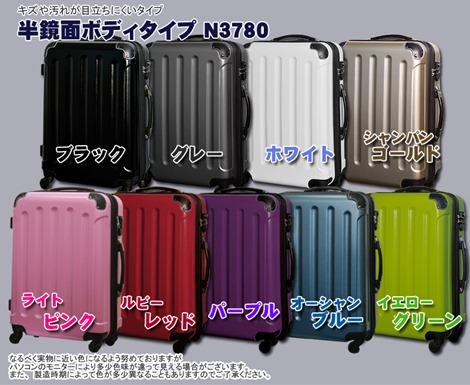 反鏡面タイプスーツケース
