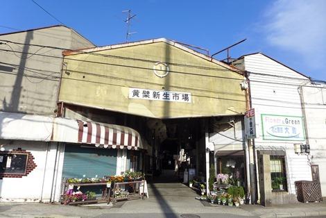 黄檗新生市場の商店街画像