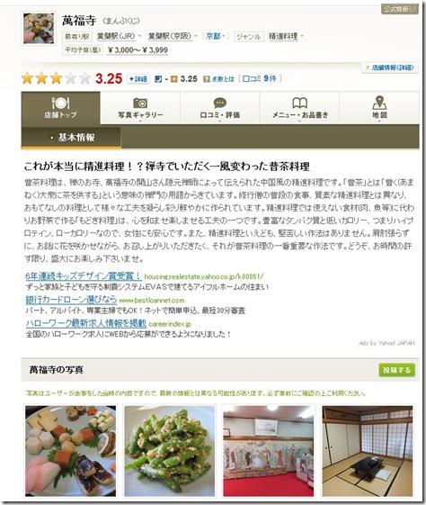 萬福寺食べログ