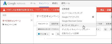 グーグルアドワーズ、運用ツール、キーワードプランナー