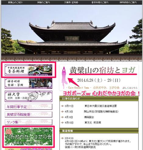 萬福寺ヨガ