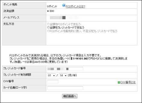 FC2有料版決済画面