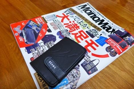 Mono Max 2014年6月号