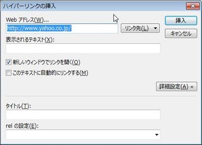 Windows Live Writerハイパーリンクの設定