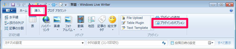 Windows Live Writer挿入タブ