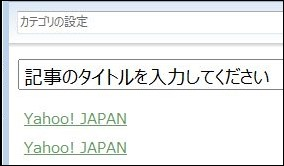 Windows Live Writerタイトルは離