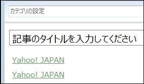 Windows Live Writerタイトルは離