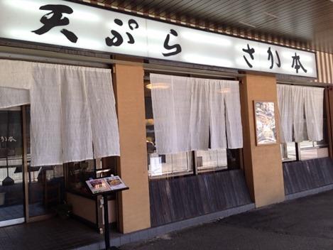 天ぷら さか本表