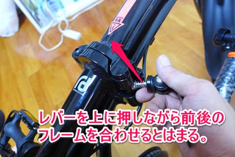 折りたたみ自転車フレーム連結の方法