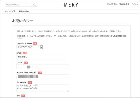 meryパクリ丘レーションサイト報告
