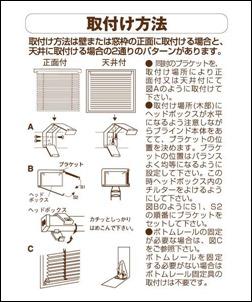 ニトリのブラインド取り付け方法