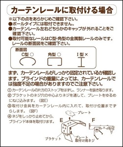 ニトリのブラインドのカーテン取り付け方法