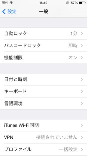 iPhone機能制限パスコードオン