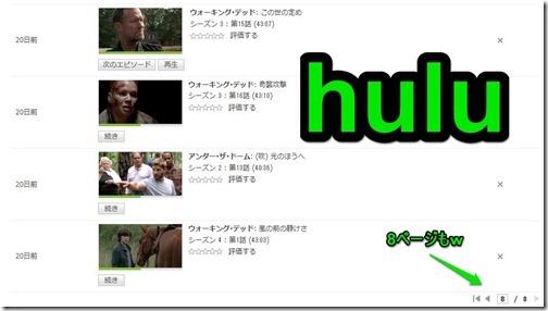 hulu(フールー)を契約して2週間経ちました