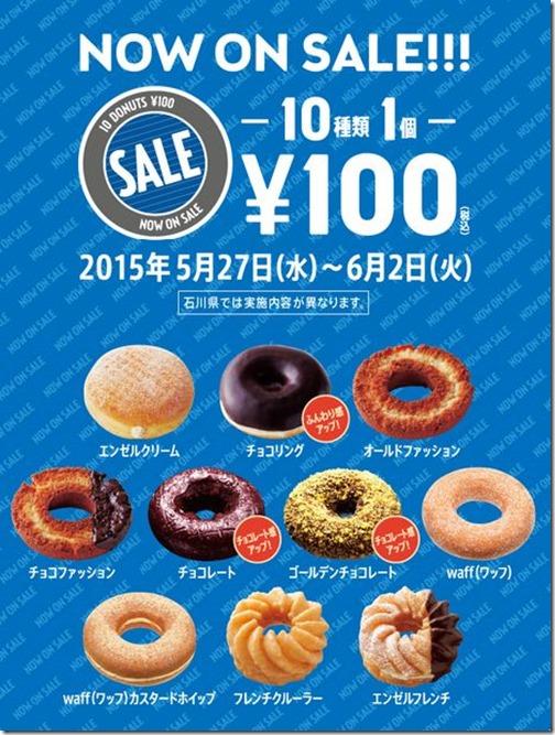 2015.5.27-6.2-misterdonuts-sale