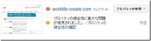 Google-webmastersツール