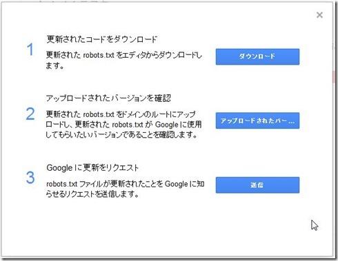 Google-webmastersツール4