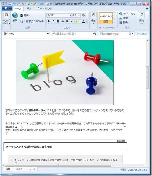 Windows Live Writer投稿画面