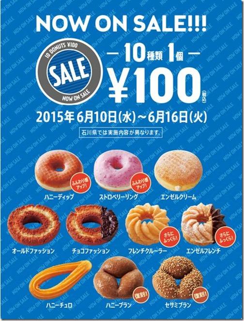 misudo100ensale-2015.6.10-6.16karendar