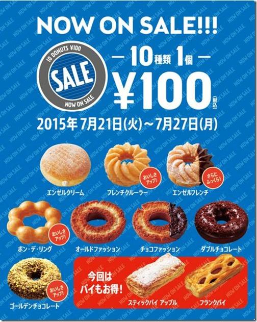 ミスタードーナツ100円セール2015.7.21-7.27
