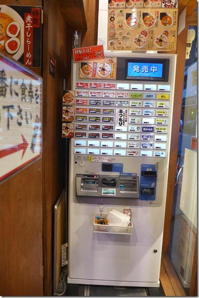 玉五郎 食券機